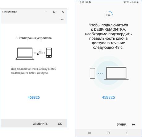 Регистрация устройств в Samsung Flow