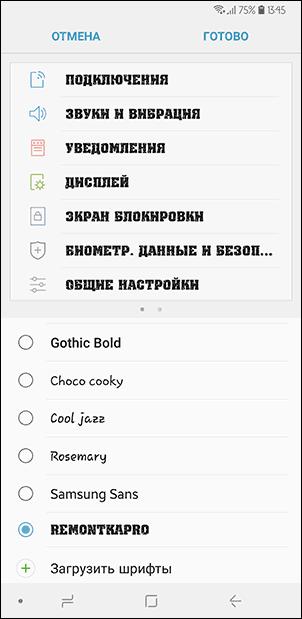 Изменение шрифта на Samsung