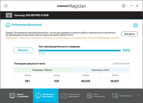 Samsung Magician Performance Benchmark