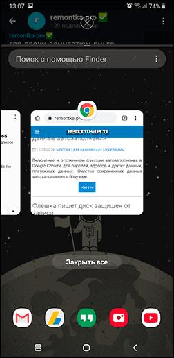 Выбор приложения для 2-й части экрана