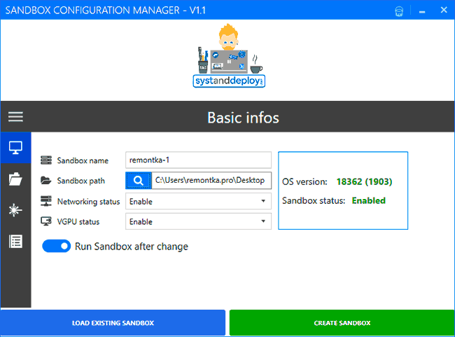 Главное окно Sandbox Configuration Manager