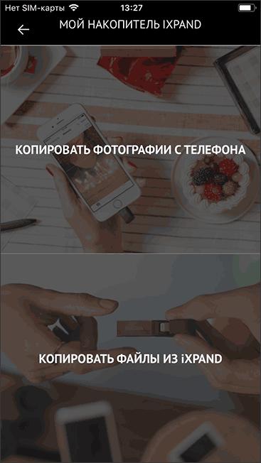 Приложение iXpand Drive