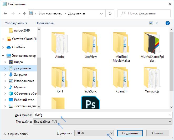 Сохранение файла ei.cfg
