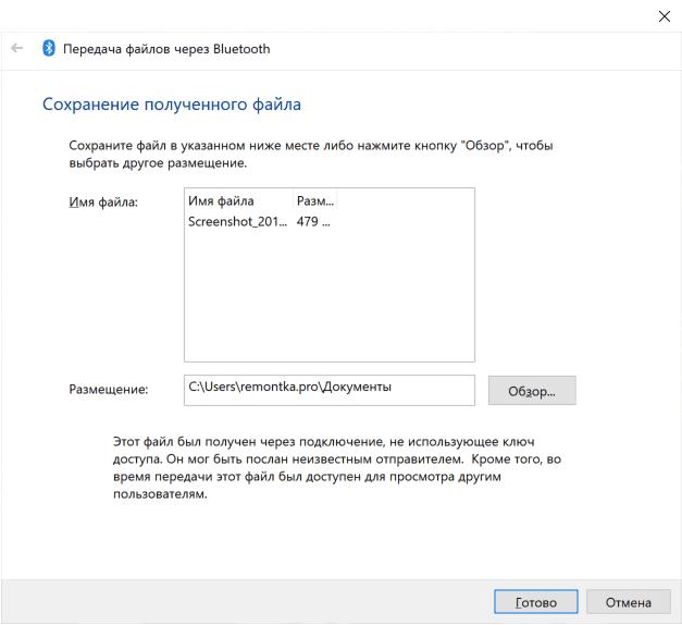 Сохранить полученный по Bluetooth файл
