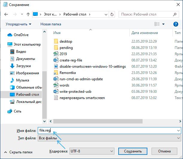 Сохранение reg-файла в блокноте