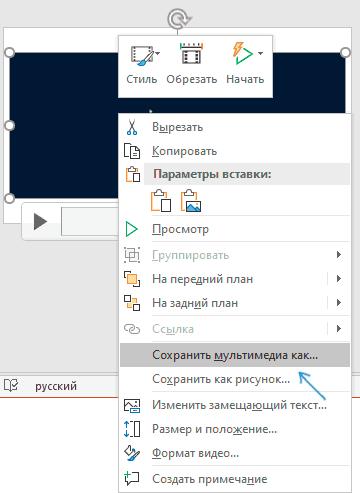 Сохранение записанного в PowerPoint видео
