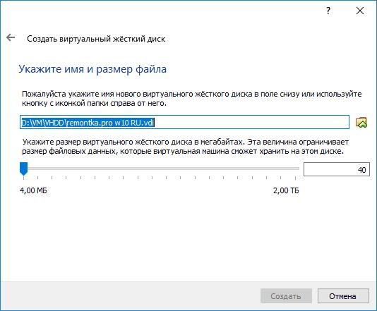 Сохранение виртуального диска VDI