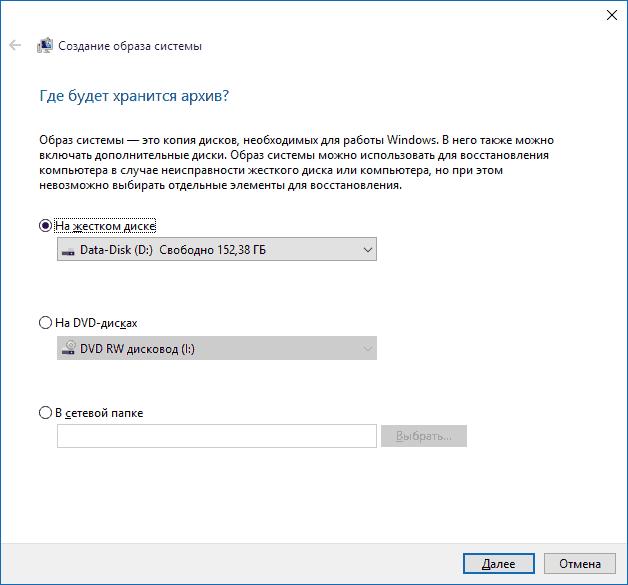 Сохранение образа восстановления Windows 10