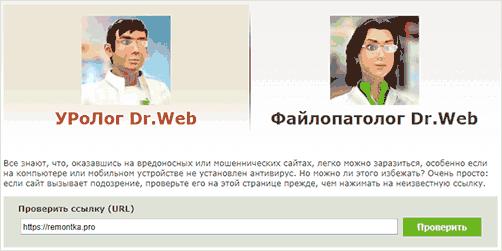 Проверка сайта на вирусы в Dr.Web