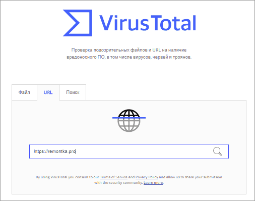 Проверка сайта на вирусы в Virustotal