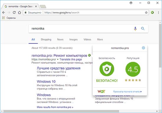 Проверка сайта в Web of trust (WOT)