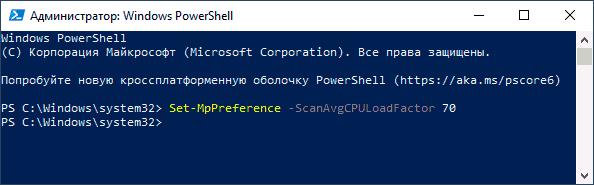 Изменение нагрузки Защитника Windows на CPU в PowerShell