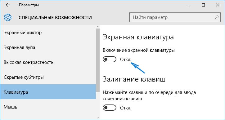 Открытие экранной клавиатуры из настроек Windows 10