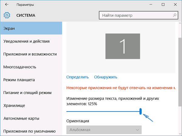Изменение масштаба экрана Windows 10