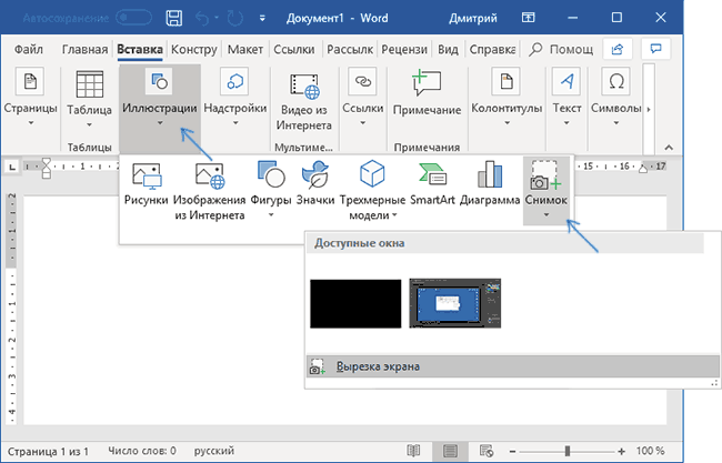 Инструмент создания скриншотов в Microsoft Word