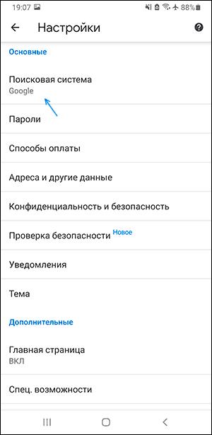 Android uchun Chrome qidiruv variantlari