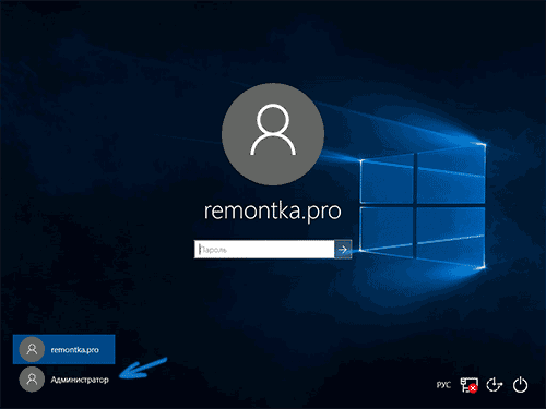 Windows 10-da ma'mur hisobini tanlash