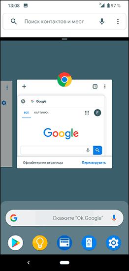 Выбор второго приложения для разделенного экрана