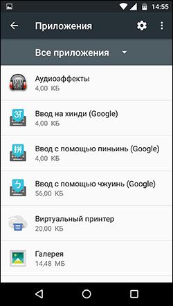 Выберите приложение, которое нужно отключить