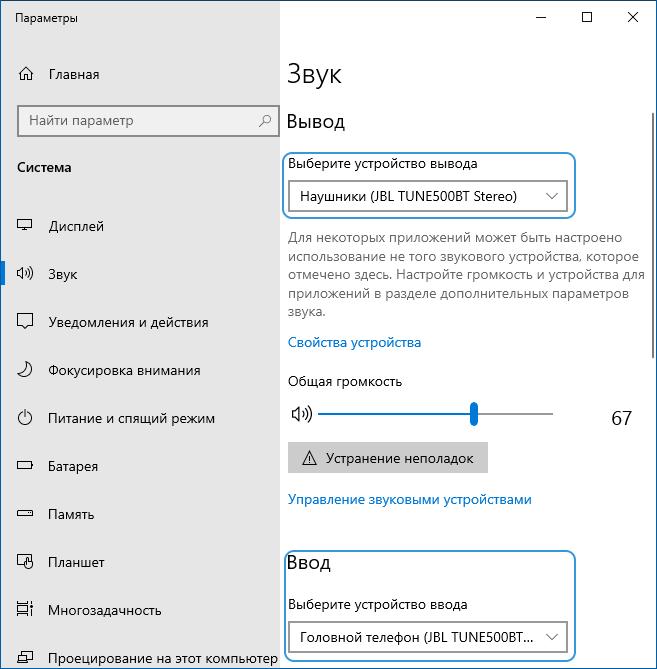 Выбор вывода аудио по Bluetooth в WIndows 10
