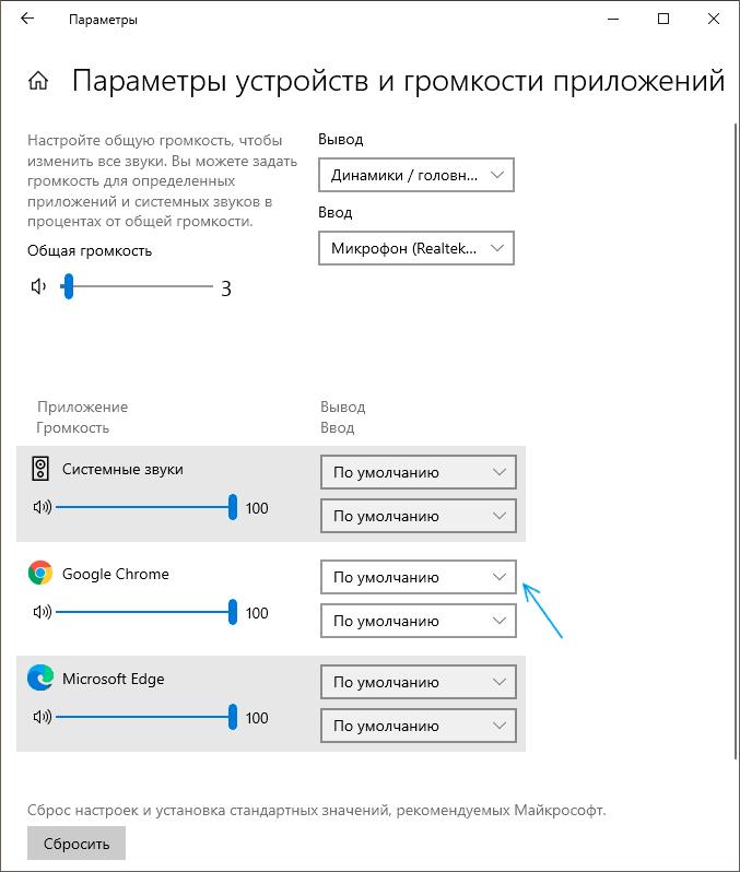 Настройка вывода звука в браузере