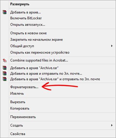Выберите форматировать в меню