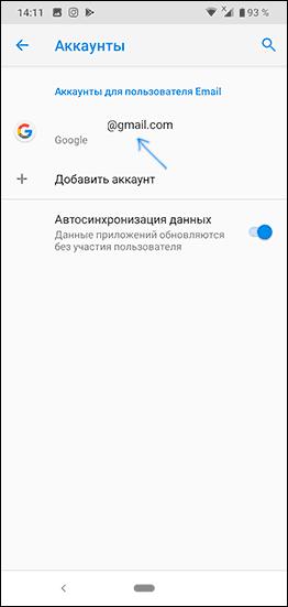 Выбор аккаунта Google для удаления