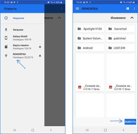Выбор флешки на Android