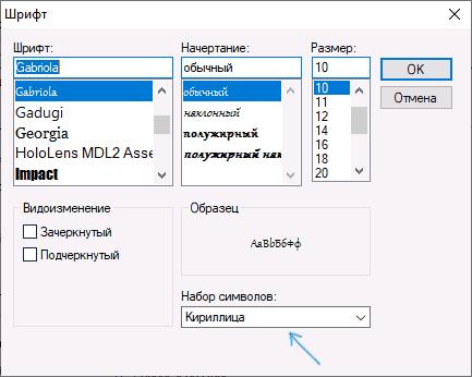 Выбор шрифта Windows 10 в Winaero Tweaker
