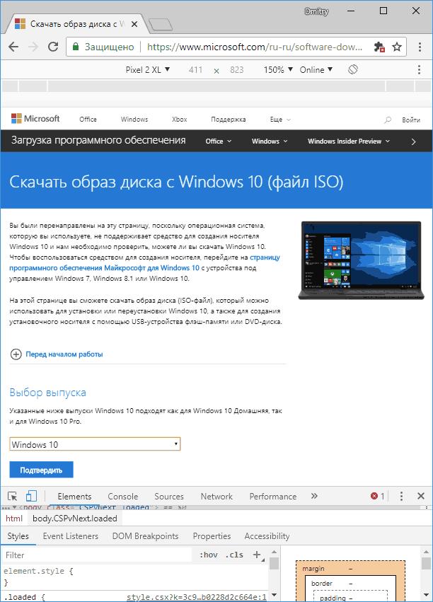 Выбор выпуска Windows 10 для загрузки