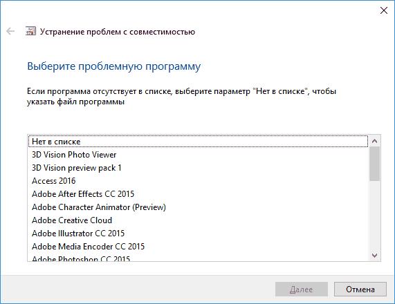 Выбор программы Windows 10