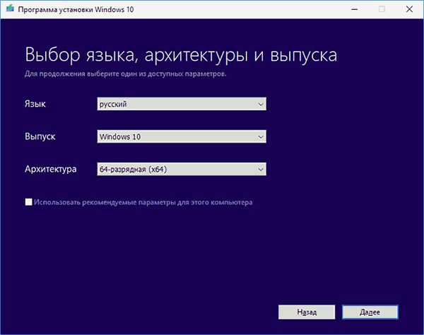 http://remontka.pro/images/select-windows-10-version-media-creation-tool.png