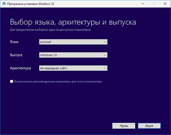 Выбор версии Windows 10 в Media Creation Tool