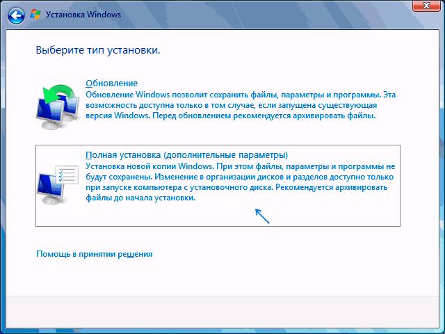 Выбор полной установки Windows