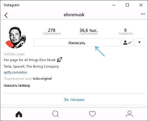 Instagram директ через компьютер
