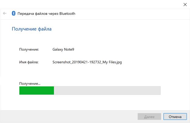 Процесс передачи файла по Bluetooth