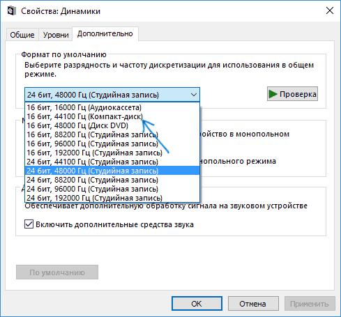 Установка формата звука в Windows 10
