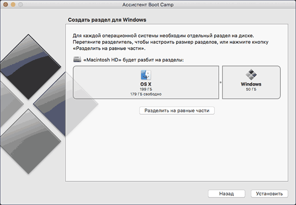 Создание раздела Boot Camp на Mac