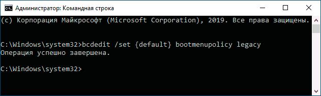 Команда включения legacy bootmenupolicy