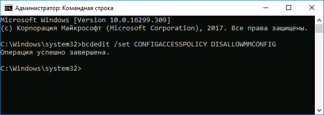 set configaccesspolicy disallowmmconfig