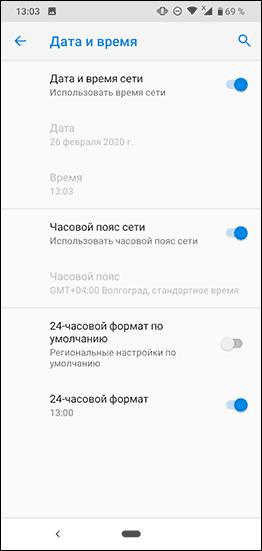 Установка даты и времени на Android