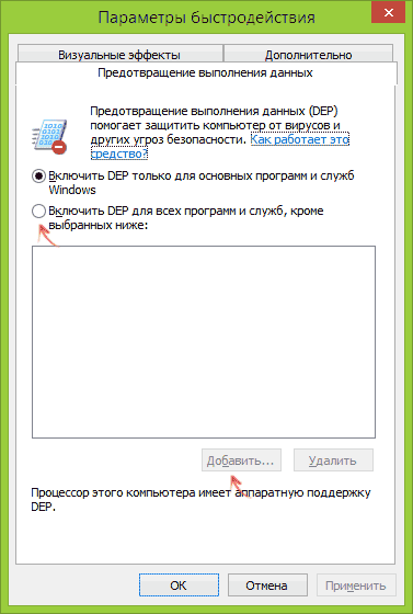 Отключение DEP для программ и служб Windows