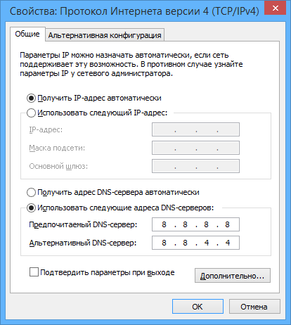 Установка DNS-сервера Google
