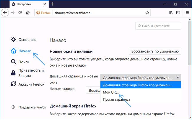 Настройка стартовой страницы Mozilla Firefox
