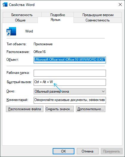 Назначение горячей клавиши для запуска программы
