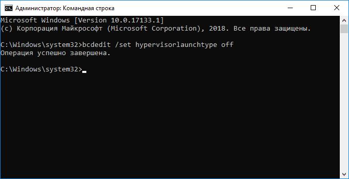 Отключение Hyper-V в командной строке