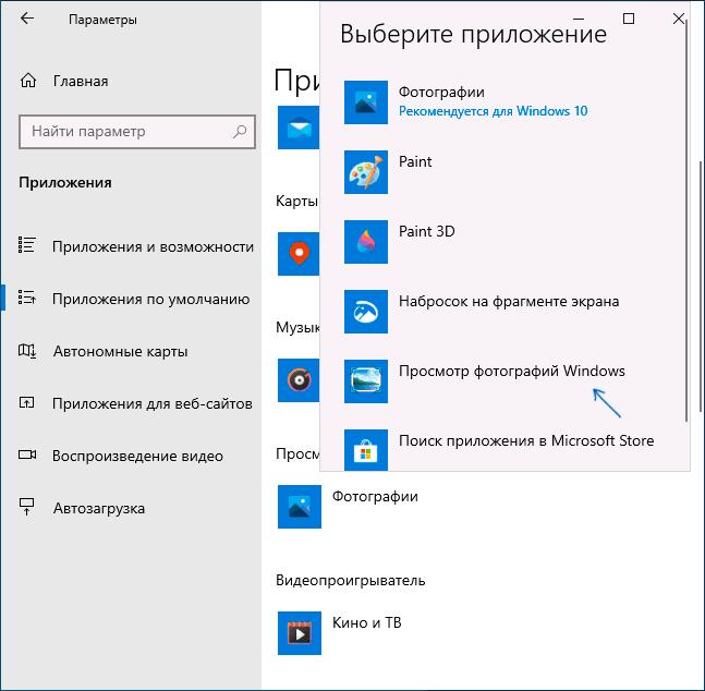 Установить средство просмотра фотографий по умолчанию в Windows 10