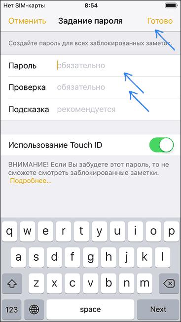 Поставить пароль на заметку iPhone