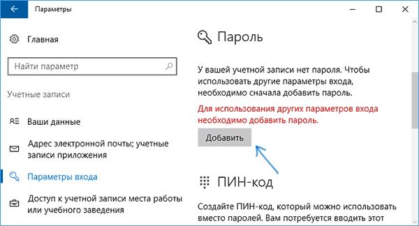 Включение пароля в параметрах Windows 10