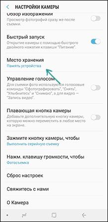 Настройка места хранения фото и видео на Samsung